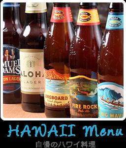 自慢のハワイ料理